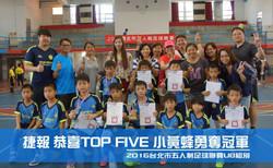 2016台北市五人制足球聯賽-U8冠軍