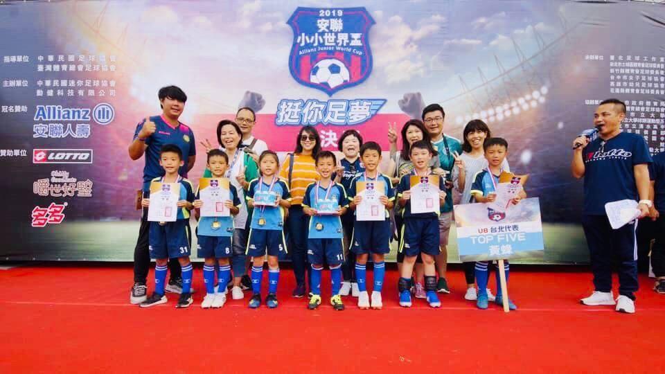 2019安聯小小世界盃足球賽-U8季軍