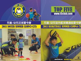 2015 兒童/幼兒 足球/籃球運動夏令營