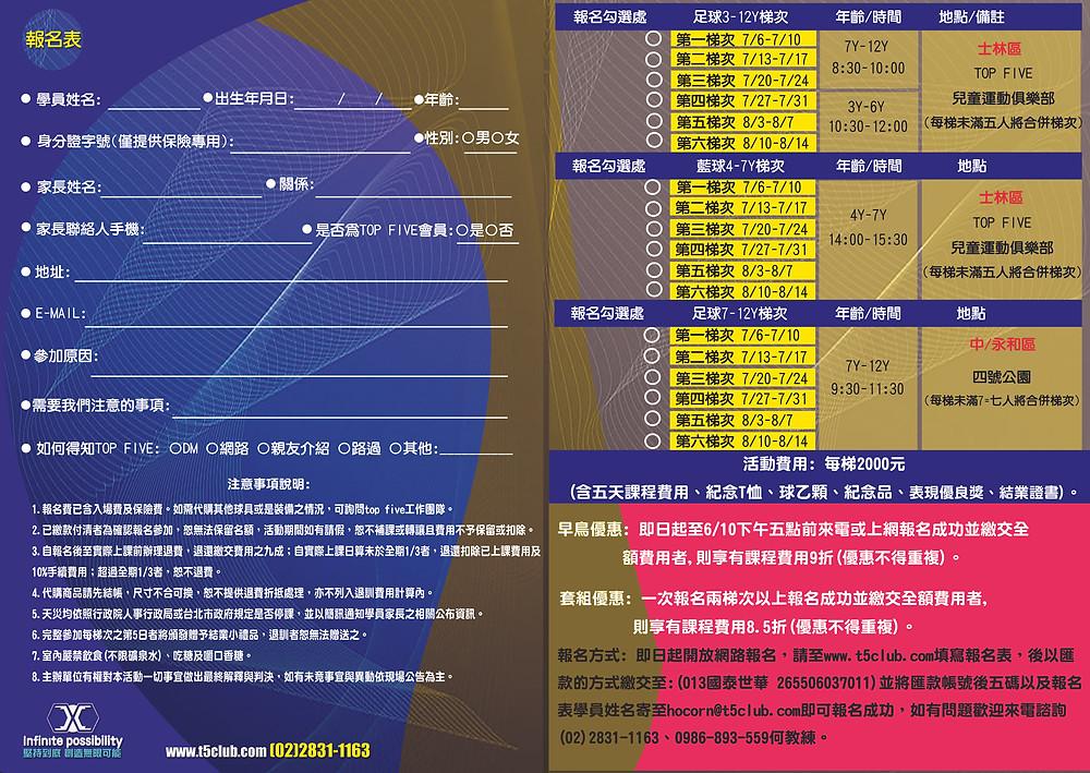 2015夏令營DM(報名表) copy.jpg