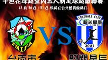 免費會員活動>糾團看比賽為台灣加油!