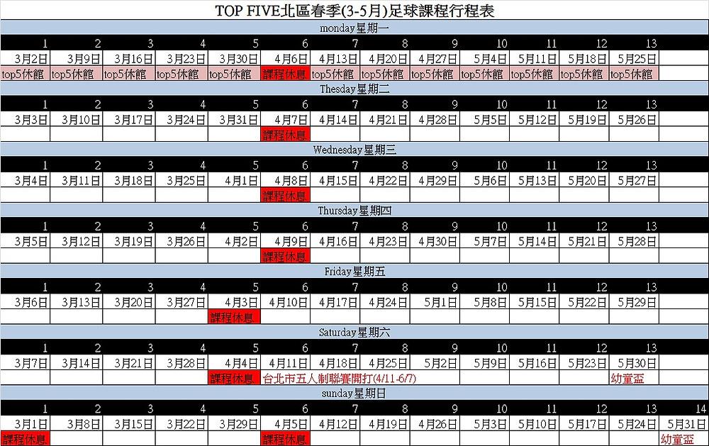 TOP FIVE北區 2015-03-05   春季課程行事曆.jpg