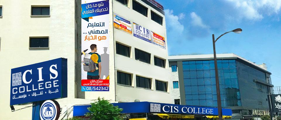 CIS College Chtoura