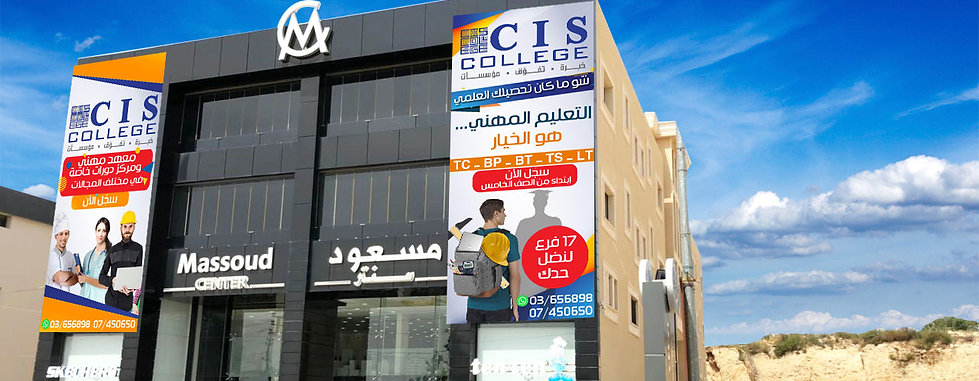 CIS College Bint Jbeil