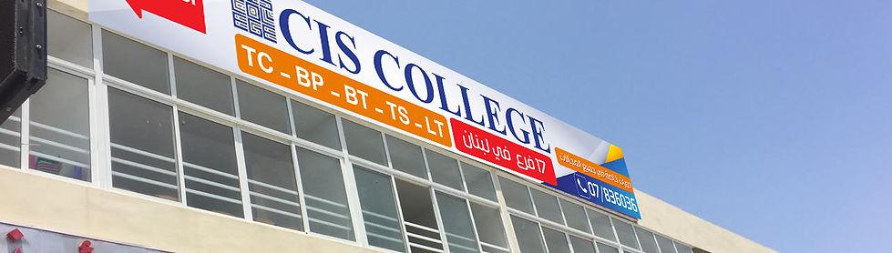 CIS College Marjaayoun
