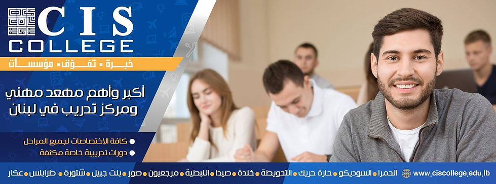 Leading College and Training Center in Lebanon