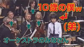 10歳の弟が海外オーケストラとピアノ共演した結果!!!!