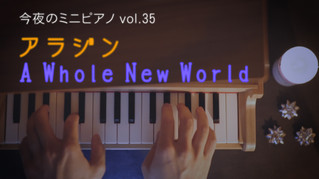 アラジン A Whole New World