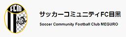 サッカーコミュニティFC目黒.png