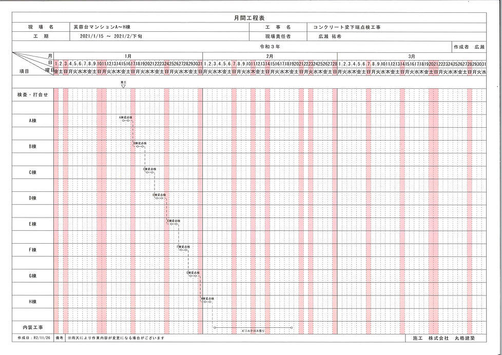 第1団地 斫り調査.jpg