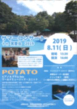 20198.11コンサート.png