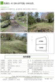 JPEG206・207号地_edited.png