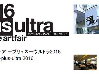 ジ・アートフェア + プリュスーウルトラ 2016