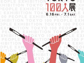 「東京100人展」