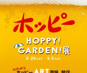 「hoppy!garden!」展