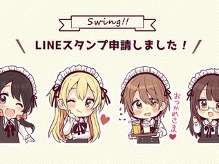 Swing!!スタンプ&着せ替えテーマ発売中!