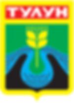 герб Тулуна.png