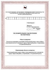 22 Грановский.PNG