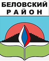 герб Беловского района.png