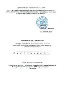 15 Московский сметы.jpg