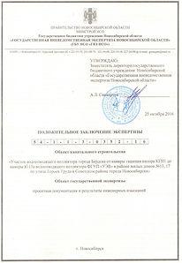 4 Г Труда_edited.jpg