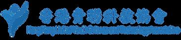 HKUYSTA-logo2.png
