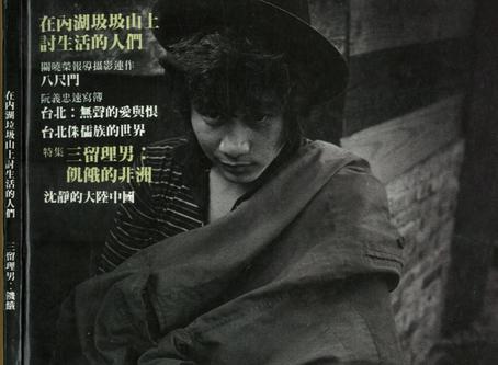 第12屆台灣國際紀錄片影展「傑出貢獻獎」頒給《人間》雜誌