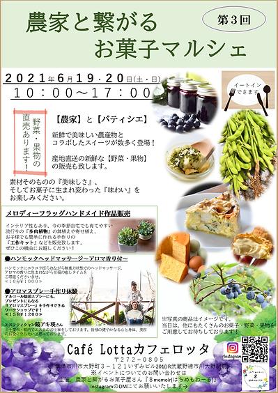 第3回農家と繋がるお菓子マルシェ.PNG