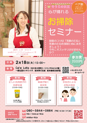 20200118Lotteそうじ (1).png