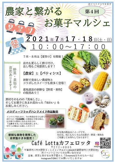 第4回農家と繋がるお菓子マルシェ.PNG