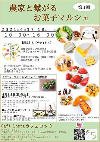 第1回農家と繋がるお菓子マルシェ .PNG