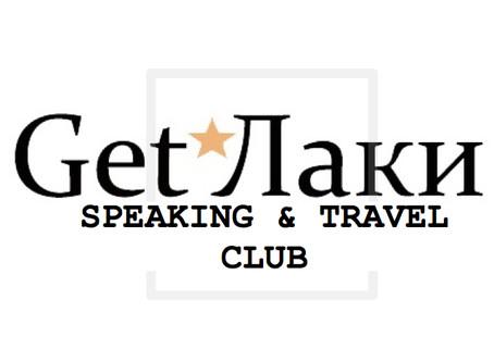 Speaking & Travel CLUB