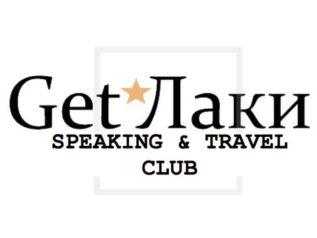 Speaking & Travel CLUB