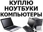 Скупка ноутбуков и компьютеров