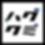 hagukumi_logo.png