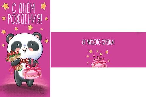 """Открытка-конверт для денег """"Ассорти"""" холст/фольга/неон DREAM CARDS ЛХ/Ф/ФЛ/ФХЛ ("""