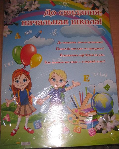 """Плакат детский настенный А2 """"До свидания, начальная/старшая школа!"""" MILAND 10-01"""