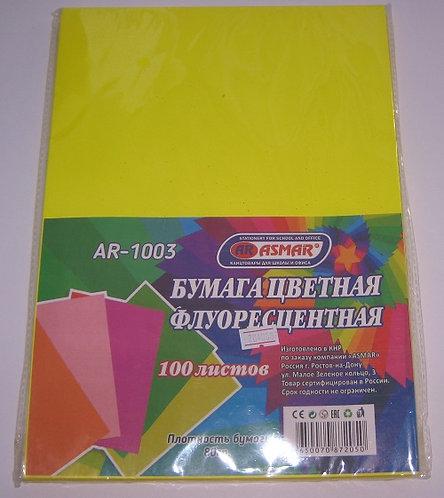 Бумага цветная А4 100л 80г/м2 НЕОН желтая ASMAR AR-1003