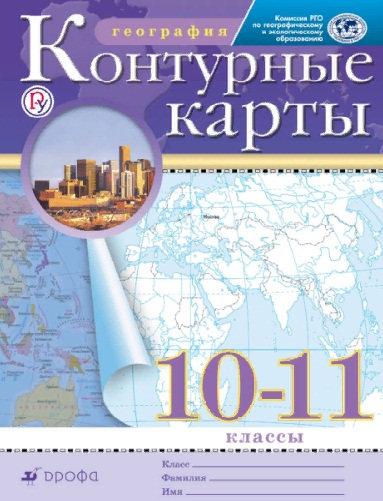 """Контурная карта """"География"""" 10-11класс ДРОФА"""