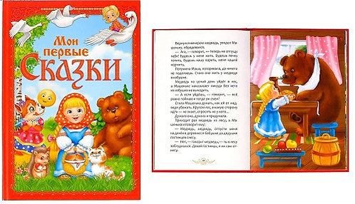 "Книга детская А5(250х175мм) 112стр 7БЦ МПС ""Мои первые сказки"" красная БУКВА ЛЕН"