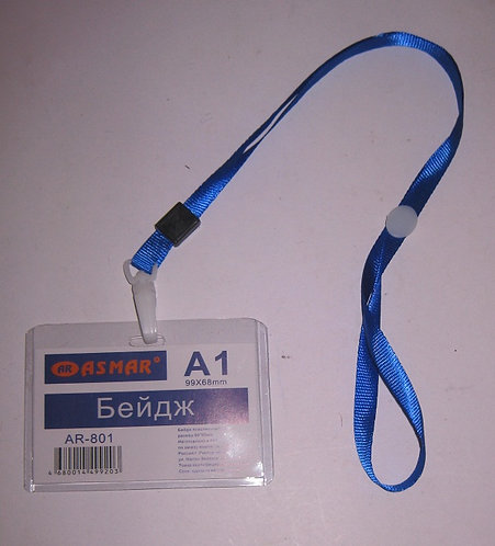 Бейдж нагрудный на веревке 99х68мм ASMAR AR-801 (20шт/уп)