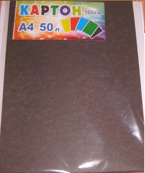 Картон цветной А4 50л 160г/м2 ДВУХСТОРОННИЙ ЧЕРНЫЙ ПЭ