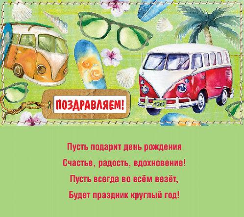 OPTIMA Конверт для денег Поздравляем! Автобусы 1-04-0222