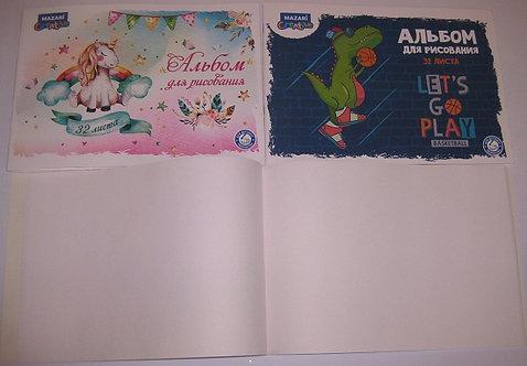Альбом для рисования А4(285х200мм) 32л на скобе мелованная обложка MAZARI M-2241