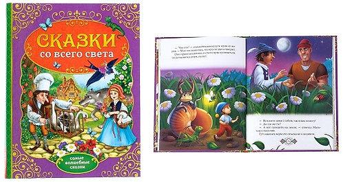 "Книга детская А4(275х210мм) 128стр 7БЦ ""Сказки со всего света"" БУКВА ЛЕНД 415189"