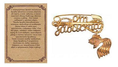 """Булавочка от зависти """"Золотая рыбка"""" (3 см, пакет с европодвесом)  Т-6414"""