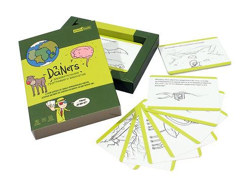 DaNetS. Занимательная география и биология (ИН-5005) викторина, семейная, в доро