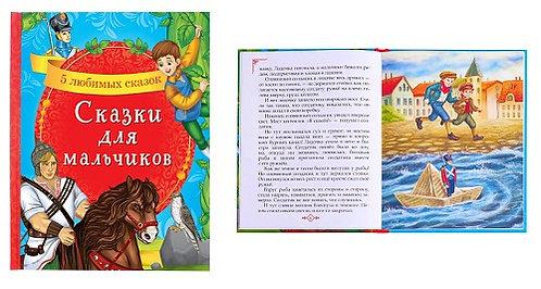"""Книга детская А5(225х170мм) 48стр 7БЦ 5ЛС """"Сказки для мальчиков"""" БУКВА-ЛЕНД 4494"""