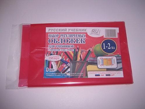 Набор обложек для учебников 1-2класс 9шт 150мкм (22,5см - 1шт; 26,5см - 7шт; 30с