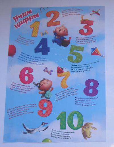 """Плакат детский А4 """"Учим цифры"""" ШКОЛА ТАЛАНТОВ 1224003"""